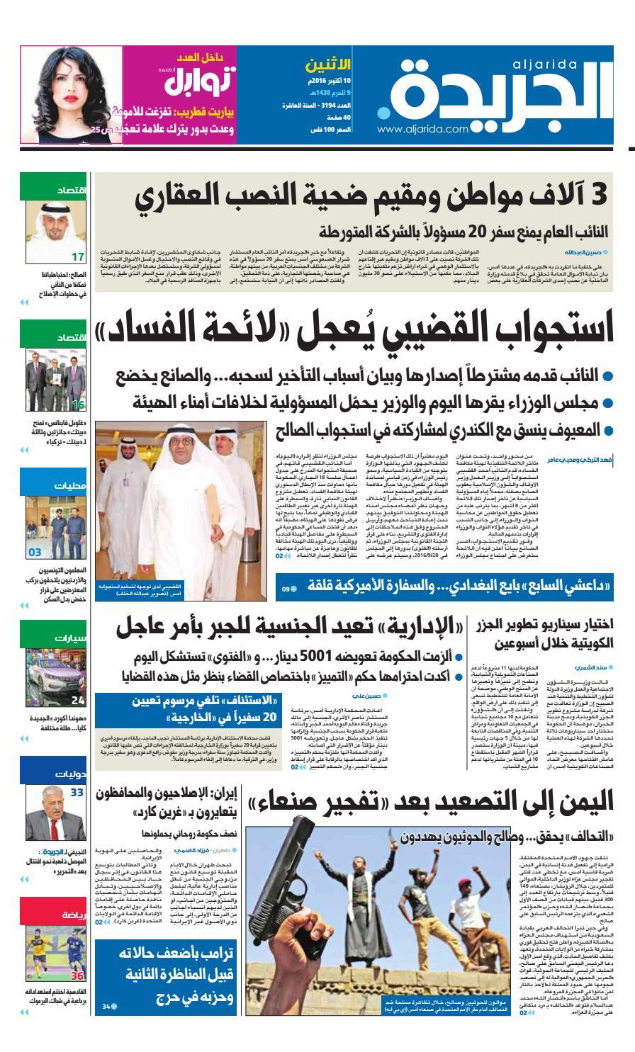 1e5117ca7 عدد الجريدة 10 أكتوبر 2016 by Aljarida Newspaper - issuu