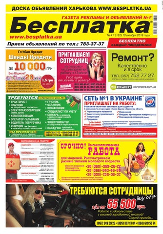 Besplatka  41 Харьков by besplatka ukraine - issuu 49de22c95b0