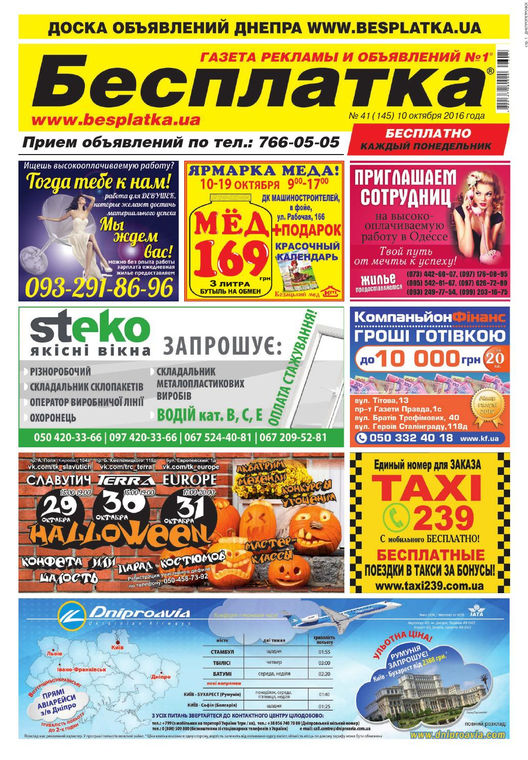 Besplatka  41 Днепр by besplatka ukraine - issuu 9d2d489816e