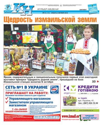 Курьер недели №114 за 8 октября by Издательский дом