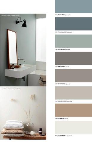 Colour Collection 2017 Brochure كتالوج مجموعة ألوان 2017