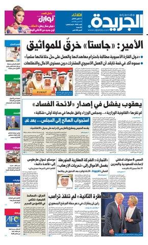 421c78bbc632b عدد الجريدة 11 أكتوبر 2016 by Aljarida Newspaper - issuu