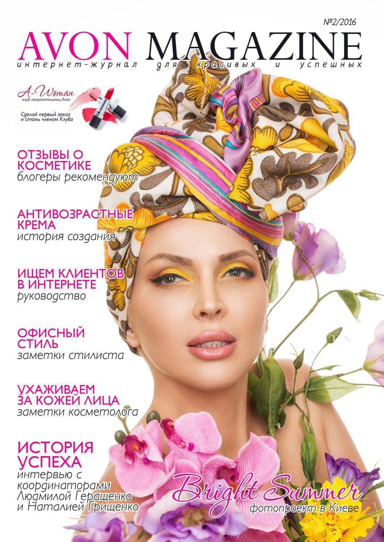 Avon magazine sr косметика израиль купить