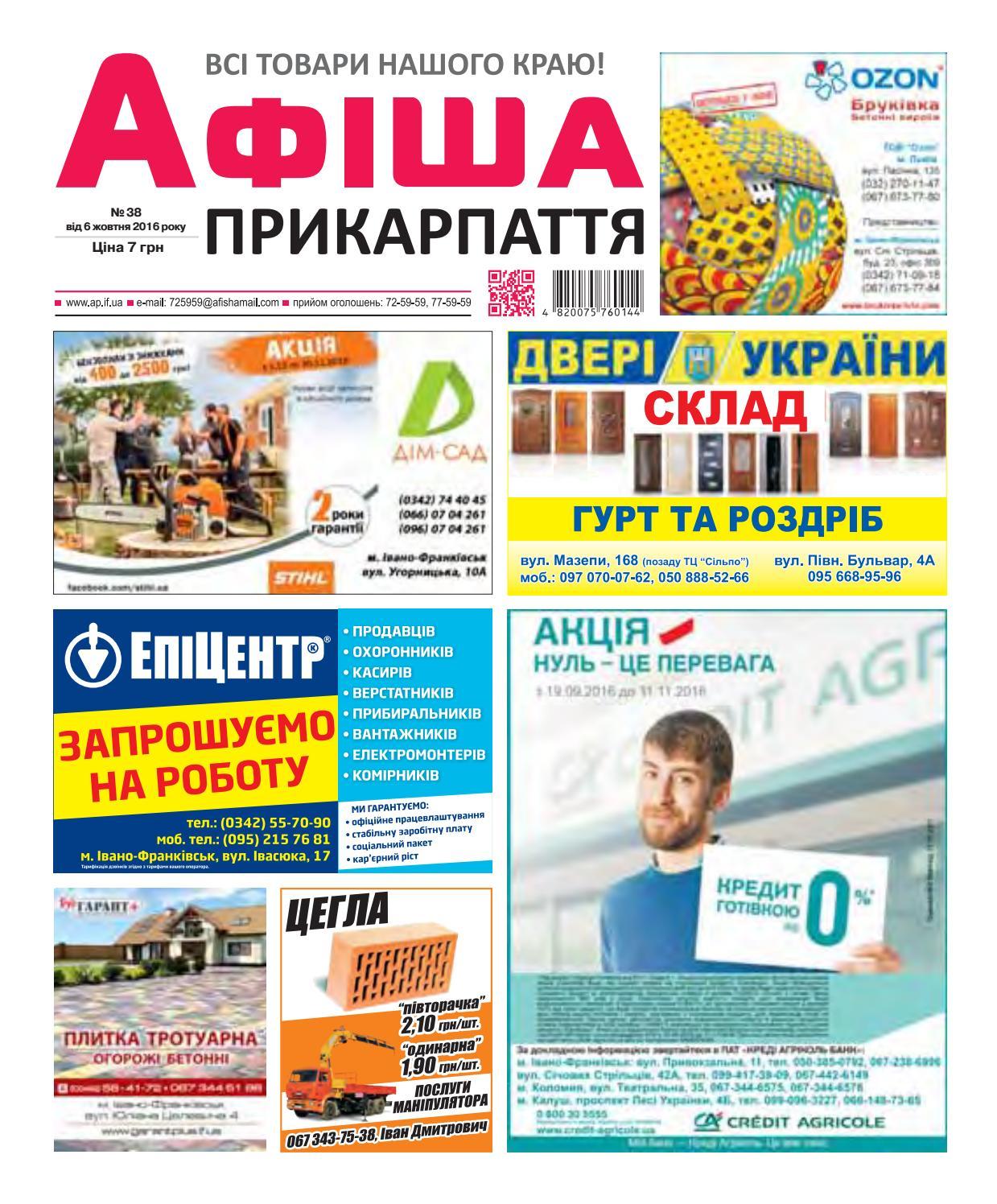 Афіша Прикарпаття №38 by Olya Olya - issuu bf7f5c574bcdf