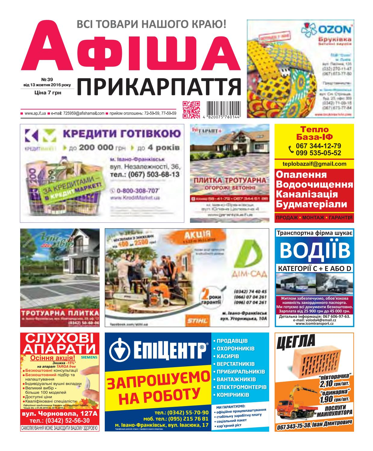 Афіша Прикарпаття №39 by Olya Olya - issuu 89a2255f4d93b