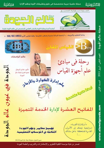 606a27007 مجلة عالم الجودة by dr.abbas - issuu