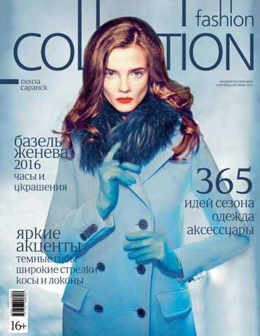 Fashion Collection Penza September-October 2016 by Fashion ... 10b5eb4f6b2