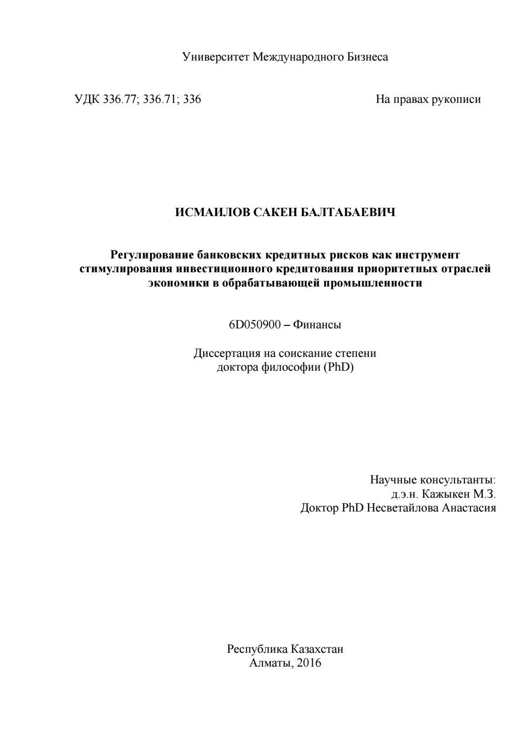 Диссертация исмаилова с б by narxoz university issuu