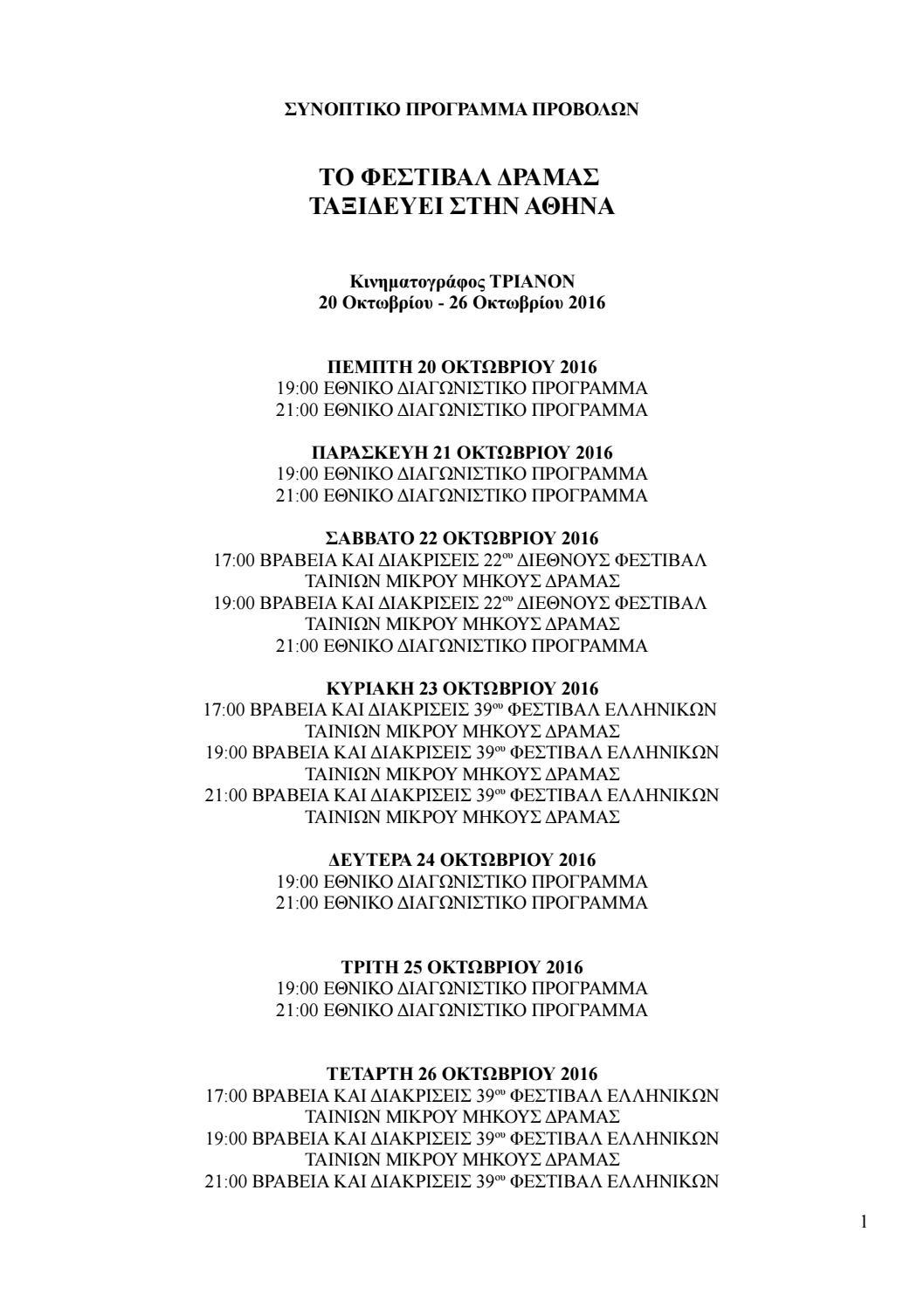 Programme trianon 2016 by tv xoris sinora - issuu 25aa8e83d6e