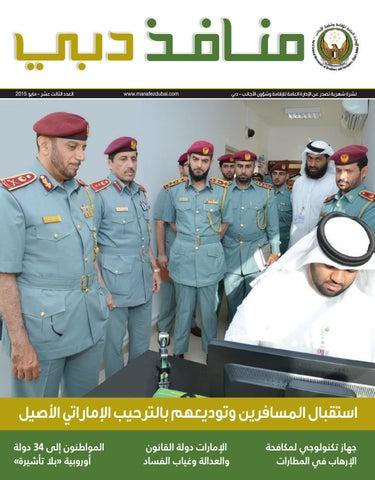 9752425d4 Manafez dubai arabic may 2015 by Nadd Al Shiba PR & Event Management ...