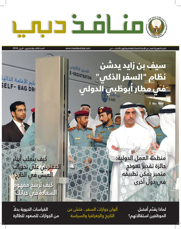de3be2b6f2d32 Manafez dubai arabic april 2016 final for printing by Nadd Al Shiba PR    Event Management - issuu