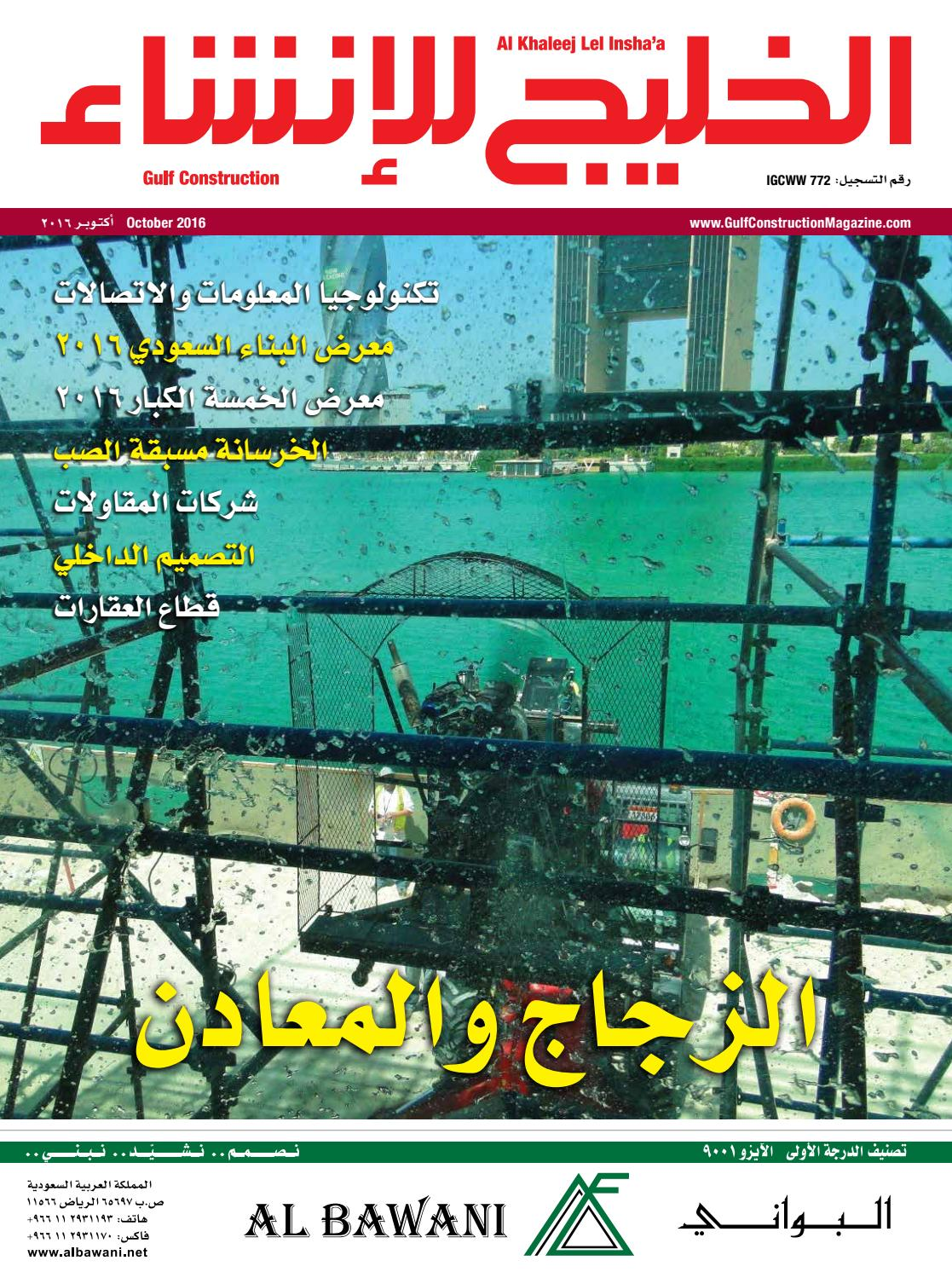 0c0de9dfcd1d6 مجلة الخليج للإنشاء by Gulf International Publications - issuu