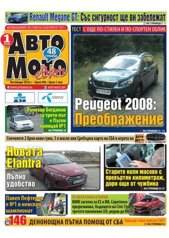 97e8968b007 Авто Мото, Октомври 2016 г. by Авто Мото Свят - issuu