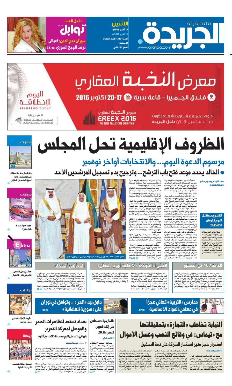 0dd31773a عدد الجريدة 17 أكتوبر 2016 by Aljarida Newspaper - issuu