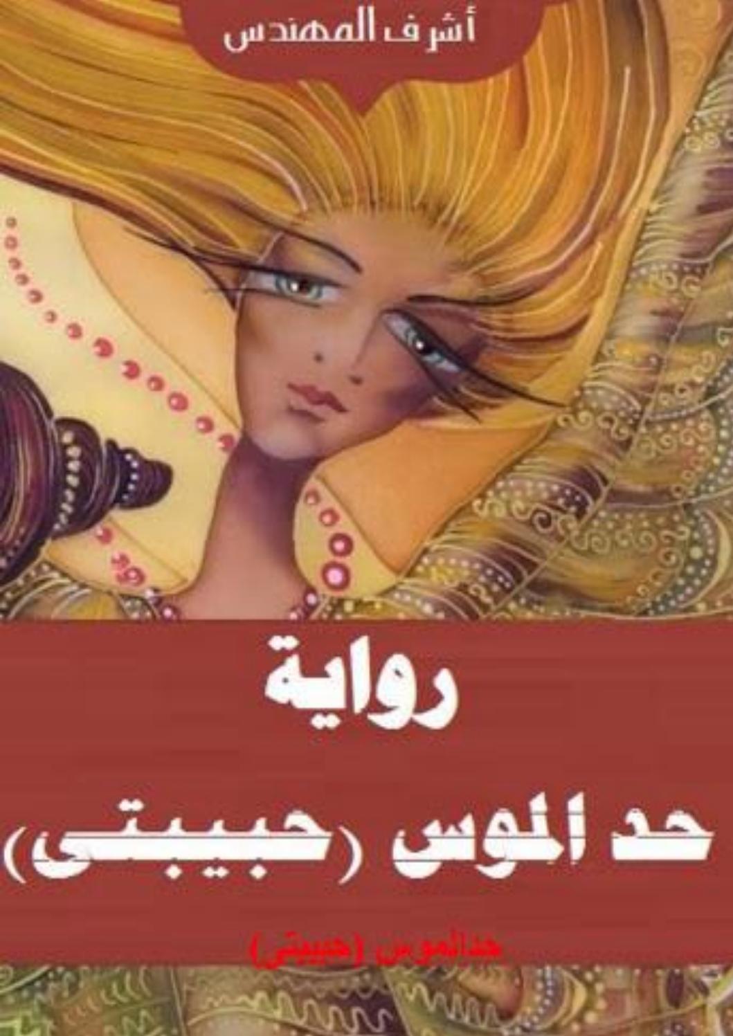 رواية حد الموس بقلم اشرف المهندس By مجلة الضياء رئيس التحرير محسن
