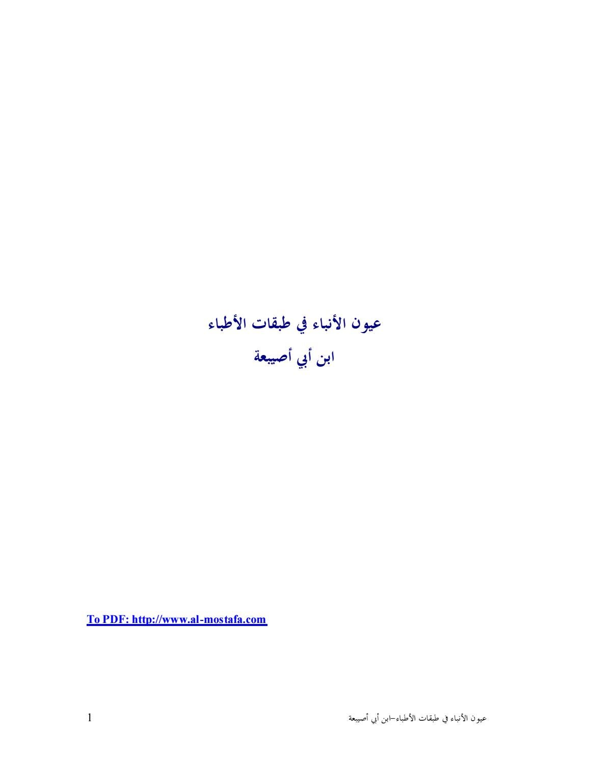aa971b30f عيون الأنباء في طبقات الأطباء ابن أبي أصيبعة 1 by Hunain Taimi - issuu