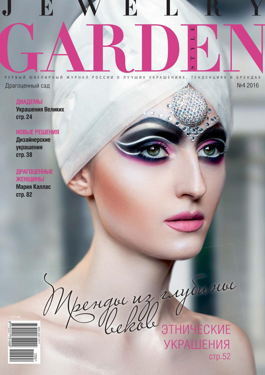 0348de45e JEWELRY GARDEN № 4, 2016 by Jewelry Garden Magazine - issuu