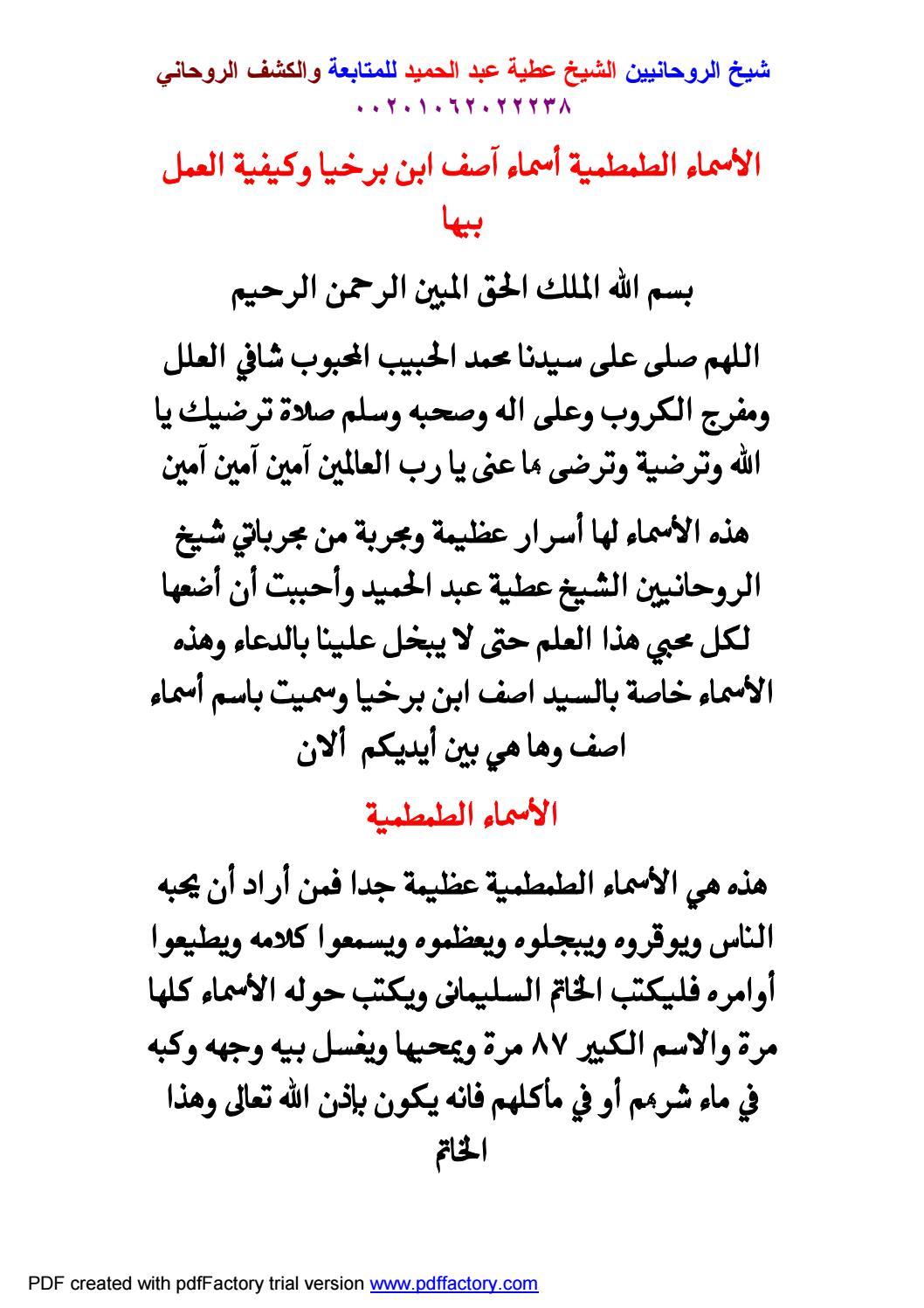 كتاب كليات اساطير اصف بن برخيا