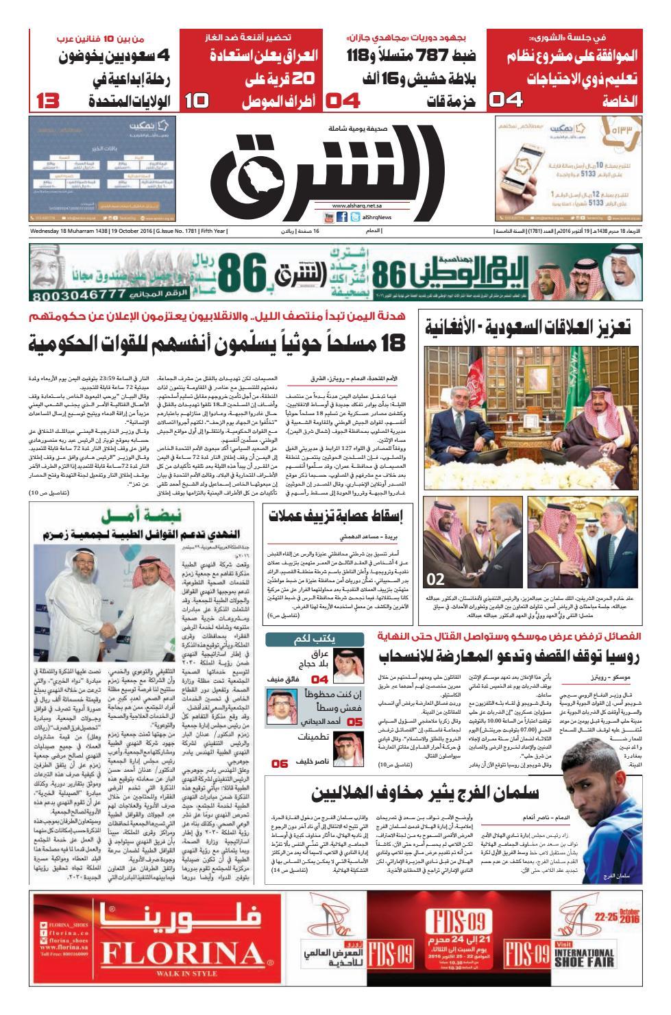 4f8464b2e9969 صحيفة الشرق - العدد 1781 - نسخة الدمام by صحيفة الشرق السعودية - issuu
