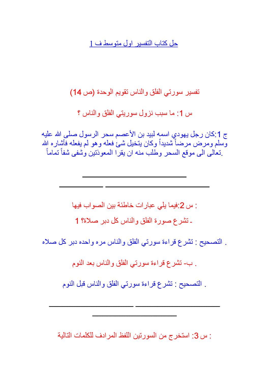 حل كتاب well read 2