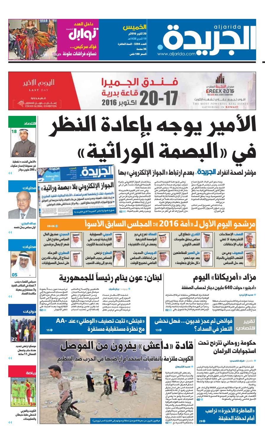 e4622a038 عدد الجريدة 20 أكتوبر 2016 by Aljarida Newspaper - issuu