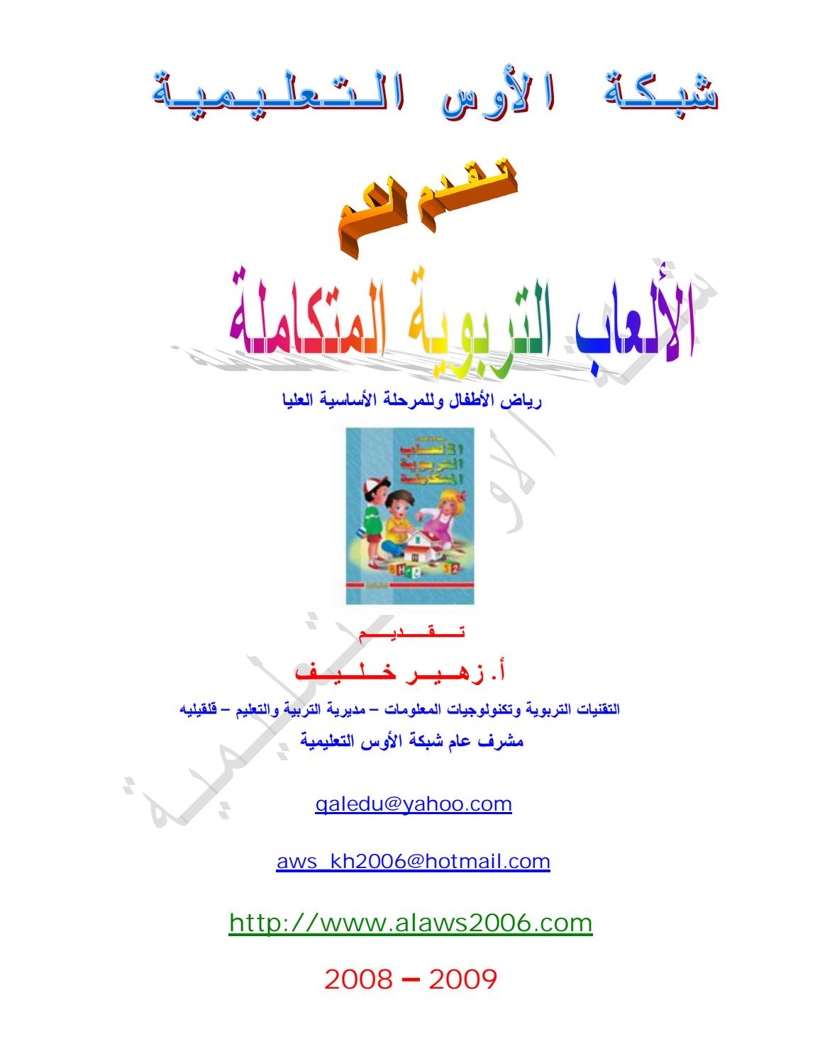 كتاب الألعاب التربوية المتكاملة By Habib Ouja Issuu