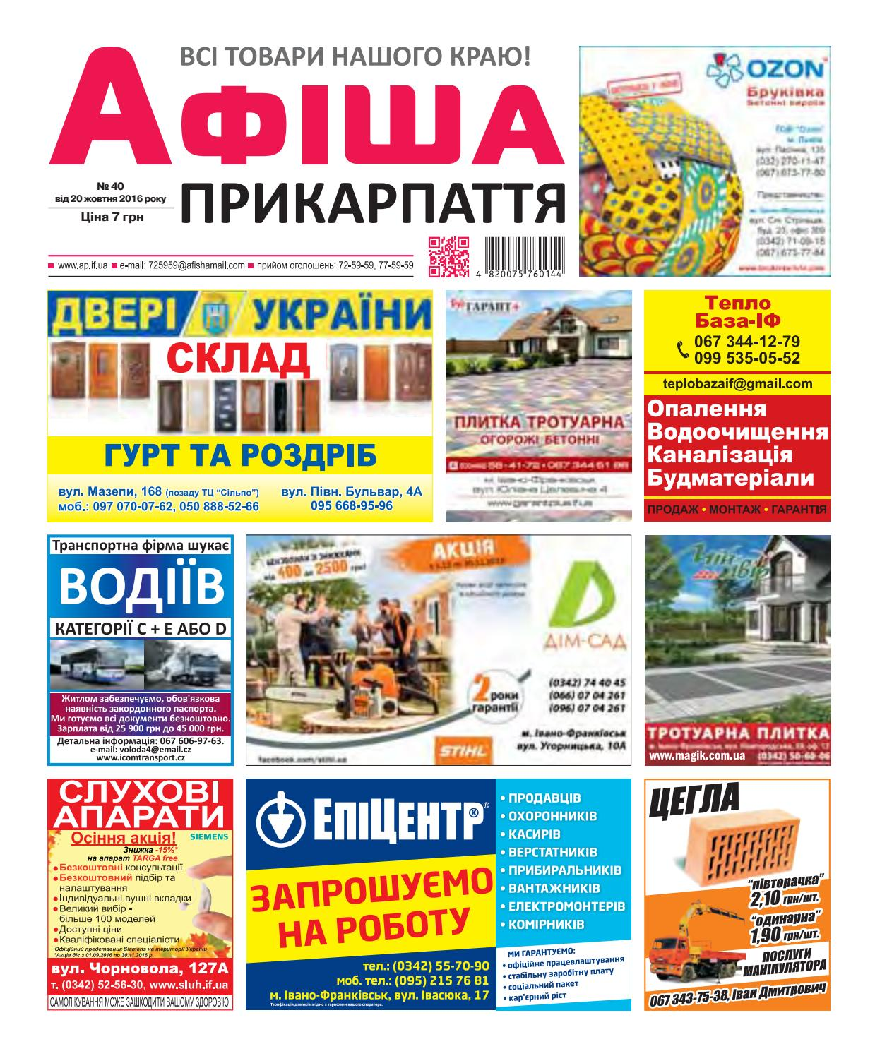 82db77dd063d9f Афіша Прикарпаття №40 by Olya Olya - issuu