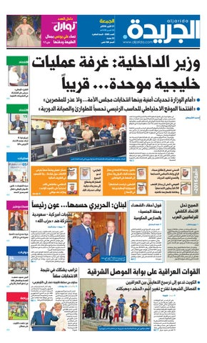 4fd44de04 عدد الجريدة 21 أكتوبر 2016 by Aljarida Newspaper - issuu