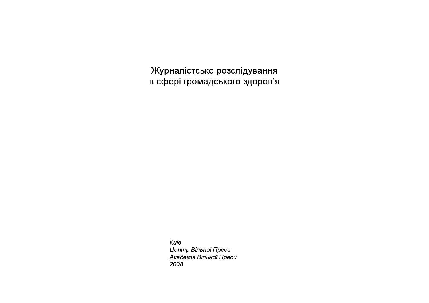 Журналістське розслідування в сфері громадського здоров я by Academy of  Ukrainian Press - issuu 1d58ca8ba51c8