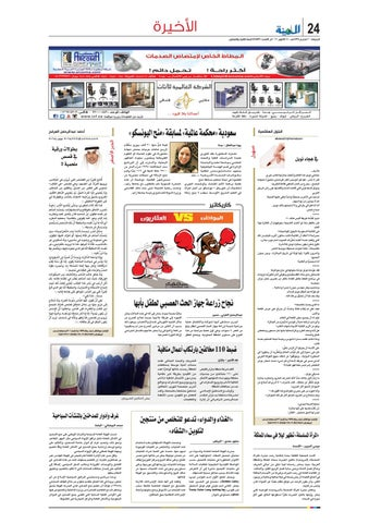 4b1a4a8ef1150 Madina 20161021 by Al-Madina Newspaper - issuu