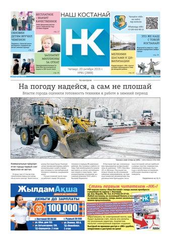 57352e00dd95 №84 (2888) by Газета
