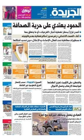 469870f5faab0 عدد الجريدة 23 أكتوبر 2016 by Aljarida Newspaper - issuu