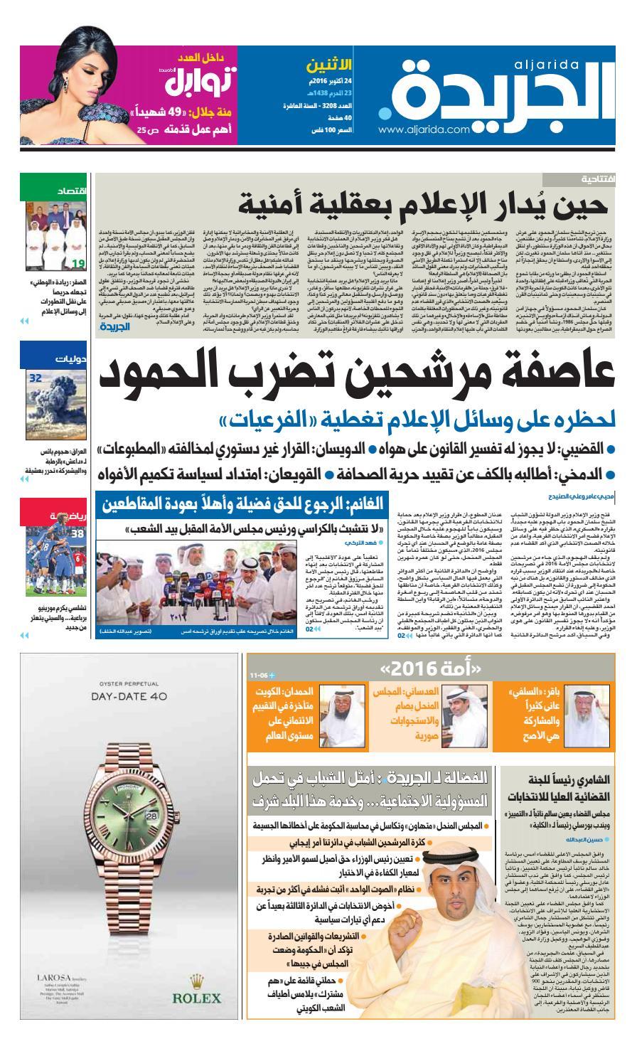 4000eb8783b50 عدد الجريدة 24 أكتوبر 2016 by Aljarida Newspaper - issuu