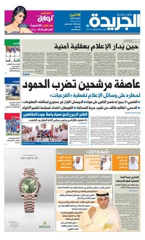 2e2d3e894 عدد الجريدة 24 أكتوبر 2016 by Aljarida Newspaper - issuu