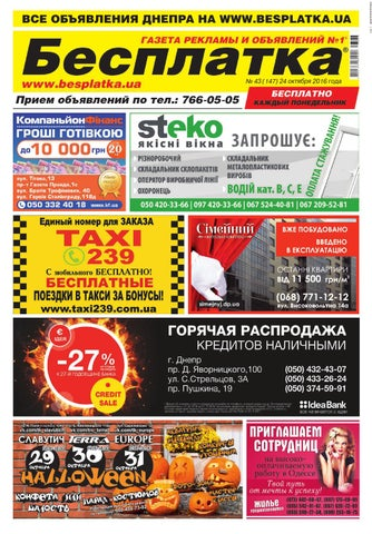 Besplatka  43 Днепр by besplatka ukraine - issuu 159eec00e40