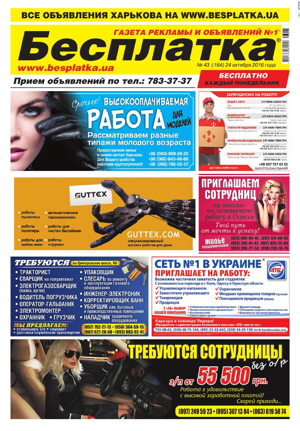 Besplatka  43 Харьков by besplatka ukraine - issuu 39b3f0a74d1