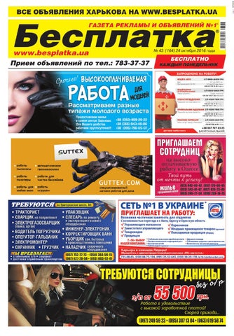 Besplatka  43 Харьков by besplatka ukraine - issuu f05cf99b294