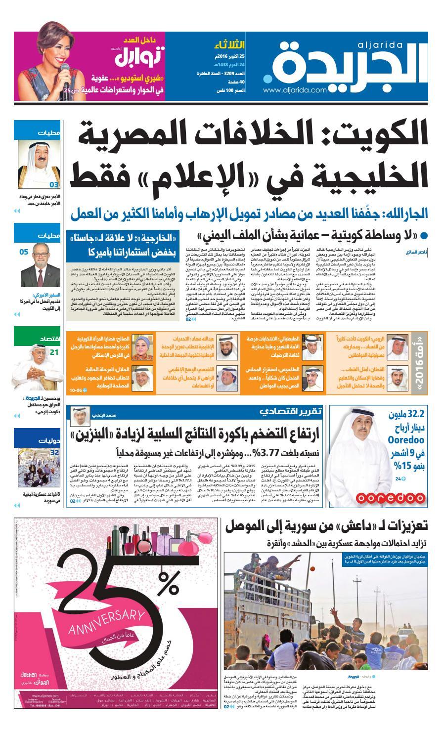 248dd031a عدد الجريدة 25 أكتوبر 2016 by Aljarida Newspaper - issuu