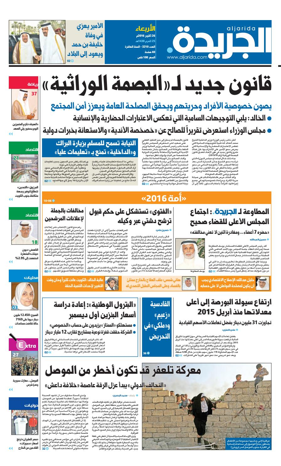 ad4df919b عدد الجريدة 26 أكتوبر 2016 by Aljarida Newspaper - issuu