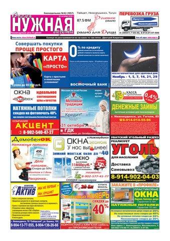 7ac08f6399d64 ОНГ №42(1057) by Медиаком - issuu