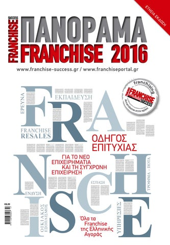 ae0f0803a60 FRANCHISE SUCCESS Ετήσιος Οδηγός ΠΑΝΟΡΑΜΑ FRANCHISE 2016 by ...