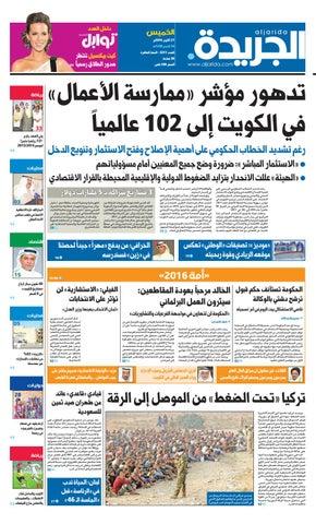 c722fe14a6826 عدد الجريدة 31 أكتوبر 2016 by Aljarida Newspaper - issuu