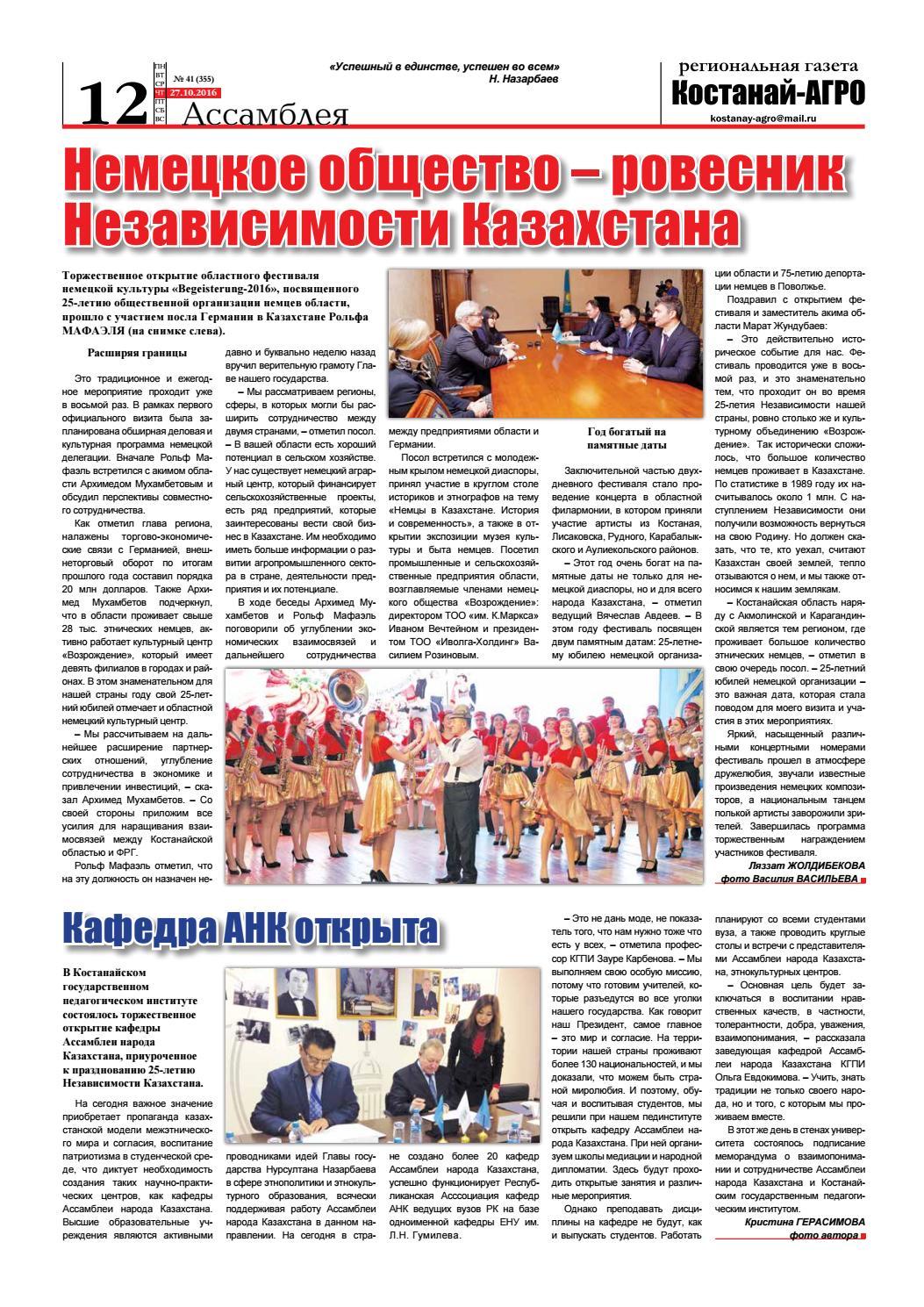 Газета Знакомств Костанай