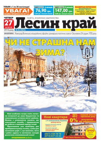 ЛЕСИН КРАЙ № 43 by Lesyn kray - issuu 378bba9e1f2c2