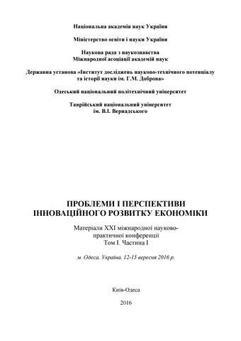 МАТЕРІАЛИ КОНФЕРЕНЦІЇ ХХІ міжнародна науково-практична конференція ... 3885c7e5293bb