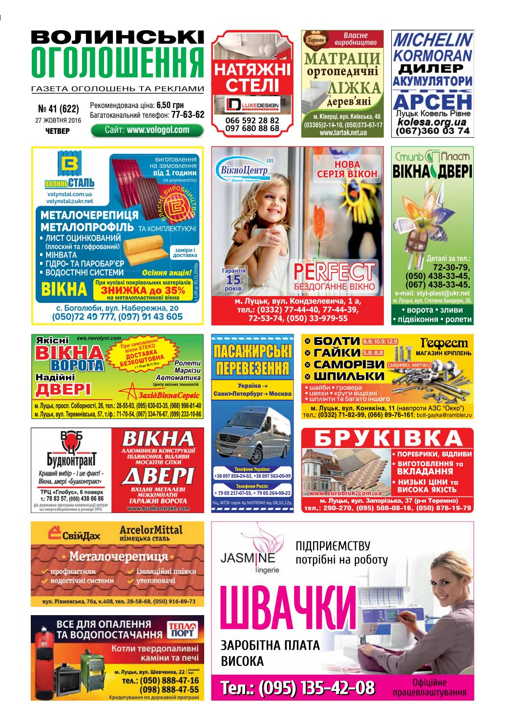 Волинські оголошення  41(622) by Марк-Медіа - issuu 0aab32de546e7