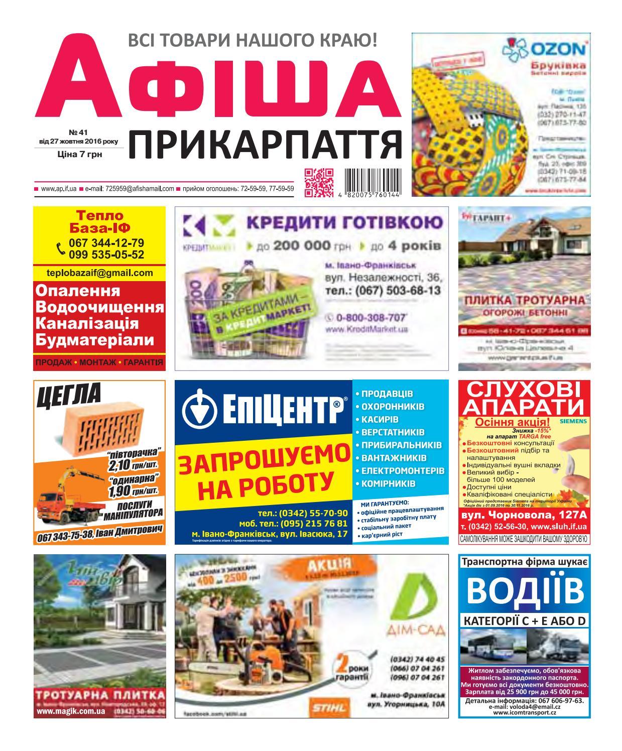 Афіша Прикарпаття №41 by Olya Olya - issuu 2b54a412cb24e
