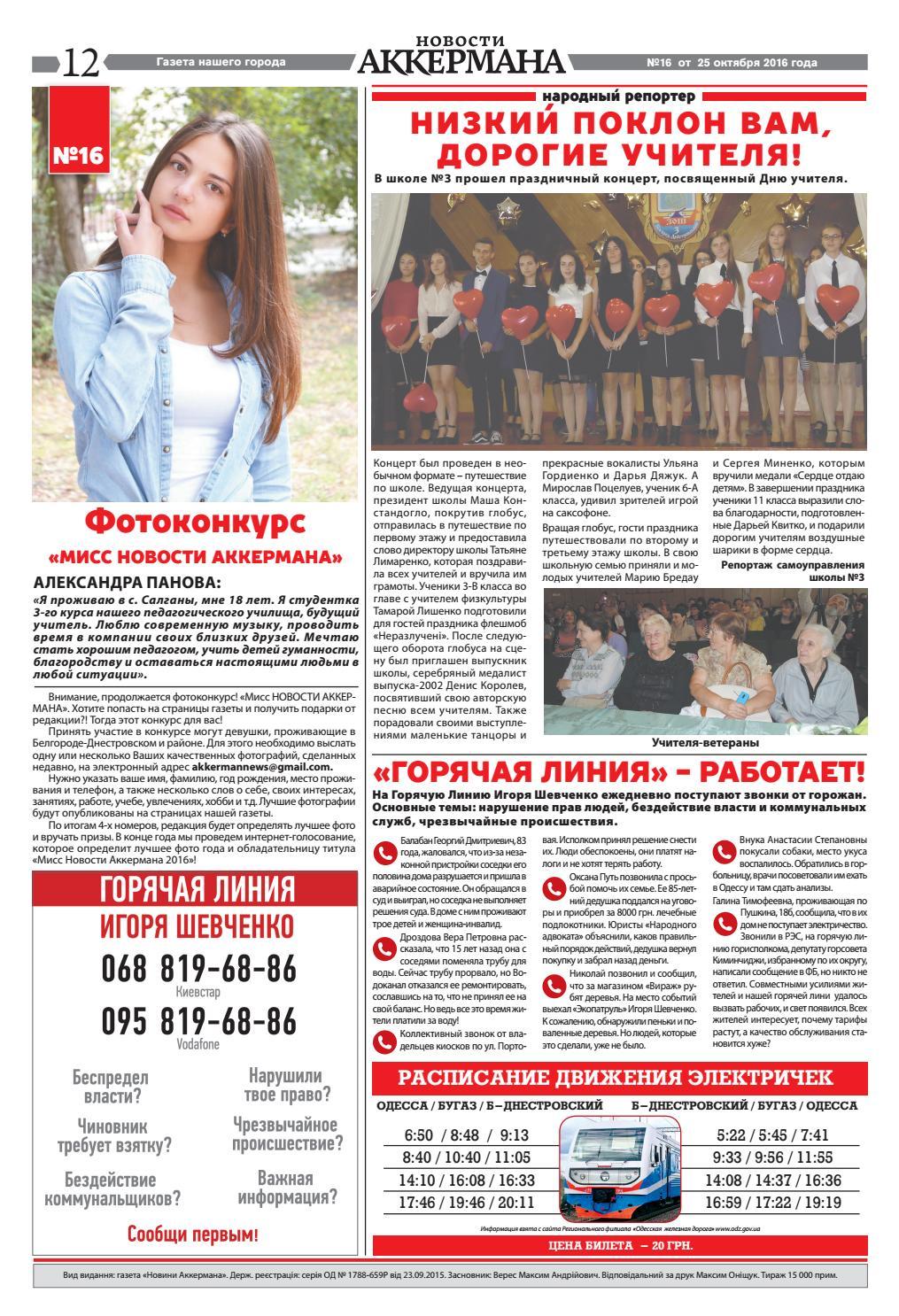 газета наш город заречный фотоконкурс большинства