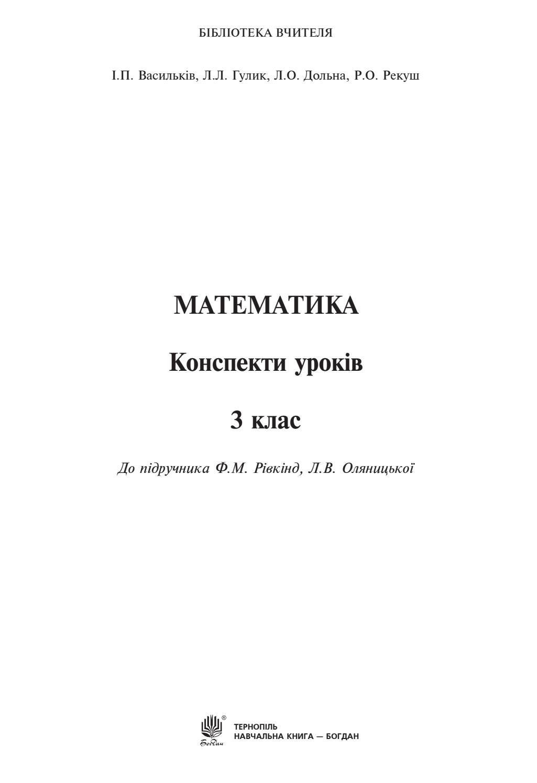 Конспект уроку з математики ознайомлення з назвами геометричних тіл для 4 класу
