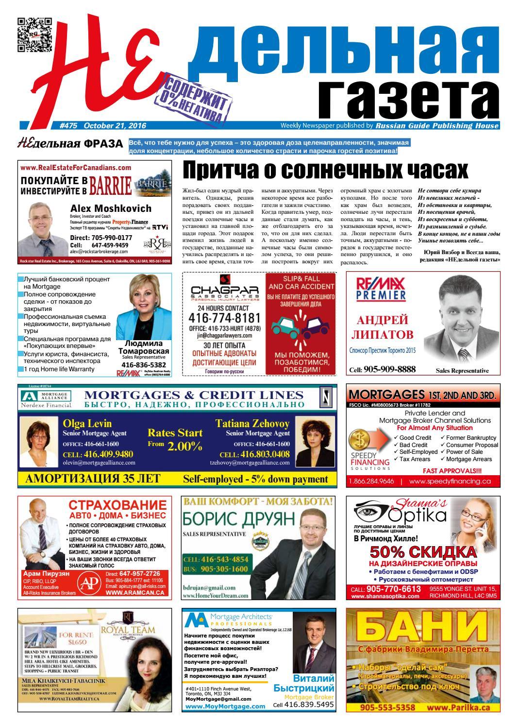 d9a6ad03320 Nedelnaya gazeta  475 by Russian Guide - issuu